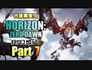 [作業用実況]Horizon Zero Dawn™ Part7