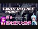 【EARTH DEFENSE FORCE: IRON RAIN】こがレミがまったり地球を守る M3