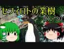 【ファンキル】樹登ろうぜ!下手の横好きがゆっくり実況プレイ Part3【セフィロト】