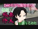 【ケムリクサ】りりが極楽浄土踊ってみた【MMDケムリクサ】※ネタバレ注意