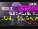 隻狼♯22 鬼畜難易度と聞いて....【セキロ SEKIRO】