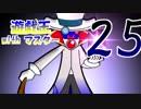 遊戯王withマスター 第二十五話
