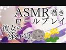【ASMR/添い寝】【3Dio録音】あなたをリラックスさせたい彼女の優しい添い寝ロールプレイ。(深呼吸/睡眠導入/励まし)