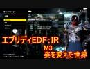 【EDF:IR】ハードでエブリディアイアンレイン!M3 姿を変えた世界【実況】