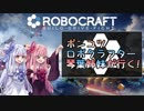 【Robocraft】ポンコツロボクラフター琴葉姉妹が行く!【VOICEROID実況】