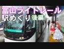 第75位:ゆかれいむで富山ライトレール駅めぐり~後編~