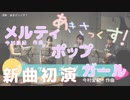 【サックス四重奏】メルティ・ポップ・ガール【新曲】【あきさっくす!】