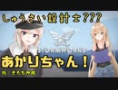 【StormWorks】しゅうさい設計士???あかりちゃん!Part3 前編