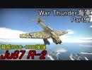 【War Thunder海軍】こっちの海戦の時間だ Part97【ゆっくり実況・ドイツ海軍】