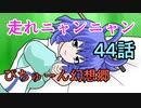【ぴちゅーん幻想郷】44・走れニャンニャン【東方アニメ】