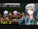 【実況】咲夜さんを自在に操作するアクション Part.3【東方 LUNA NIGHTS】
