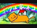 【初音ミク】ボクは家ネコ 【漫画MV】