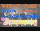 【サックス四重奏】【東方】ネイティブ・フェイス&チルノのパーフェクトさんすう教室【演奏してみた】【あきさっくす!】
