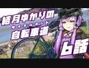 第58位:【ロードバイク車載】結月ゆかりの自転車道 6話【VOICEROID+ゆっくり】 thumbnail