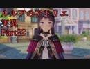 【実況】ルルアと〇〇したい!Part22