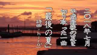 【平成が終わる前に】 「最後の夏」 【オリジナルMV】