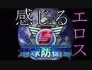 【地球防衛軍5】気楽にINFで地球守ります。その16