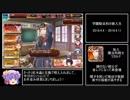 【ゆっくり実況】男達の千年戦争_Part74