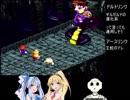 【スーパーマリオRPG】葵RPGパート21【VOICEROID実況】