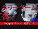 #9【HARD編】零~赤い蝶~/Nancyのへなちょこ実況プレイ