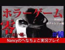 #10【HARD編】零~赤い蝶~/Nancyのへなちょこ実況プレイ