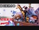 □■DEEMOを実況プレイ part20【女性実況】
