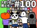 [会員専用] #100 祝!100回記念!ナポ男人気キャラ投票結果発表!!