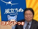 第100位:#277 [コメント付]「風立ちぬ」作品内で宮崎駿がカミングアウト!「自分は、きれいな女の子がいたら必ずチラチラ見てしまうような男だ!」(4.66)
