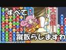 【ぷよぷよフィーバー】ラフィーナ大連鎖集【ぷよぷよeスポーツ】