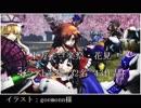 第81位:【東方ニコ楽祭・花見】 エンディング thumbnail