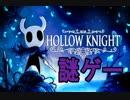 【Hollow Knight】完全初見で実況したら死にゲーだった【Part1】