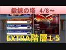 BLEACH ブレソル実況 part1364(鍛錬の塔 4/8~ EXTRA階層1-5)