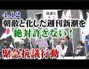 【反皇室報道】4.12 朝敵と化した週刊新潮を絶対許さない!緊急抗議行動[桜H31/4/15]