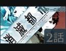 【海外の反応 アニメ】 消滅都市 2話 Shometsu Toshi ep 2 逃亡の代価 アニメリアクション