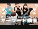 もれなくあたる!!『推しのランダムチェキ×3枚!!』 アイドキュ放送室移行プレゼントキャンペーン
