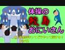 第80位:【2】体操の鮫島おにいさん