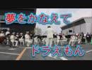 福岡県警の夢をかなえてドラえもん!!吹奏楽!!2019トヨタ自動車九州スプリングフェスタ!!