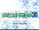 何年に一度かはやってる聖剣伝説3(1)