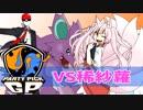 【ポケモンUSM】新章ツノポケモン統一でParty Pick GP【VS 稀紗蘿】