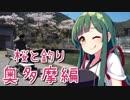 【クロスカブで行こう!withズン子】桜と釣り奥多摩編