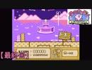【星のカービィ夢の泉の物語】実況プレイ最終回