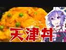 結月ゆかりのどんぶり戦記#04『うまい天津丼』