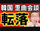 【韓国】文在寅の首脳会談が韓国で歪曲の2分怪談と言われパニック状態!日韓の首脳会談も崩壊危機!終わったな…海外の反応『KAZUMA Channel』
