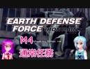 【EARTH DEFENSE FORCE: IRON RAIN】こがレミがまったり地球を守る M4