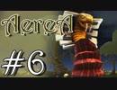 【AereA】音楽に支配された世界を救うRPG - 第六楽章【ゆっくり実況】