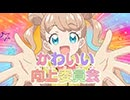 第39位:キラッとプリ☆チャン 第53話「まりあちゃんがやって来た!かわいい向上委員会だもん!」 thumbnail