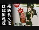 韓国のプデチゲが日本のカップラーメンとして販売され韓国人激怒!日清カップヌードルに法則発動か?