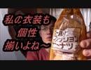 第一パン オールドファッションドーナツを食べてみた。