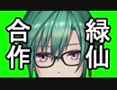 【緑仙生誕祭2019】緑仙合作(Happy Birthday Special Edition)