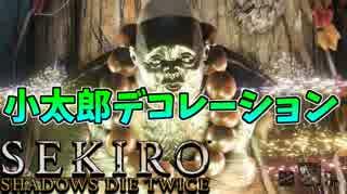 【SEKIRO】小太郎を五色米でデコレーションしてみた【輝く小太郎】